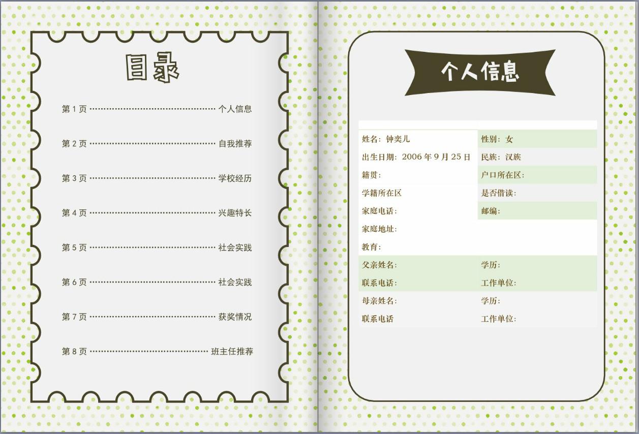 众说印客  个人信息 有干货的自荐信(如果孩子的字好看,呈现手写体会图片