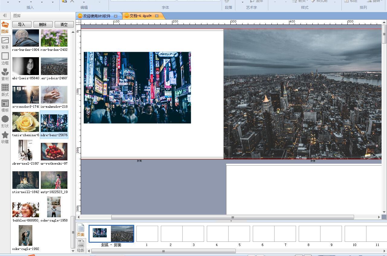 制作摄影作品集软件.jpg