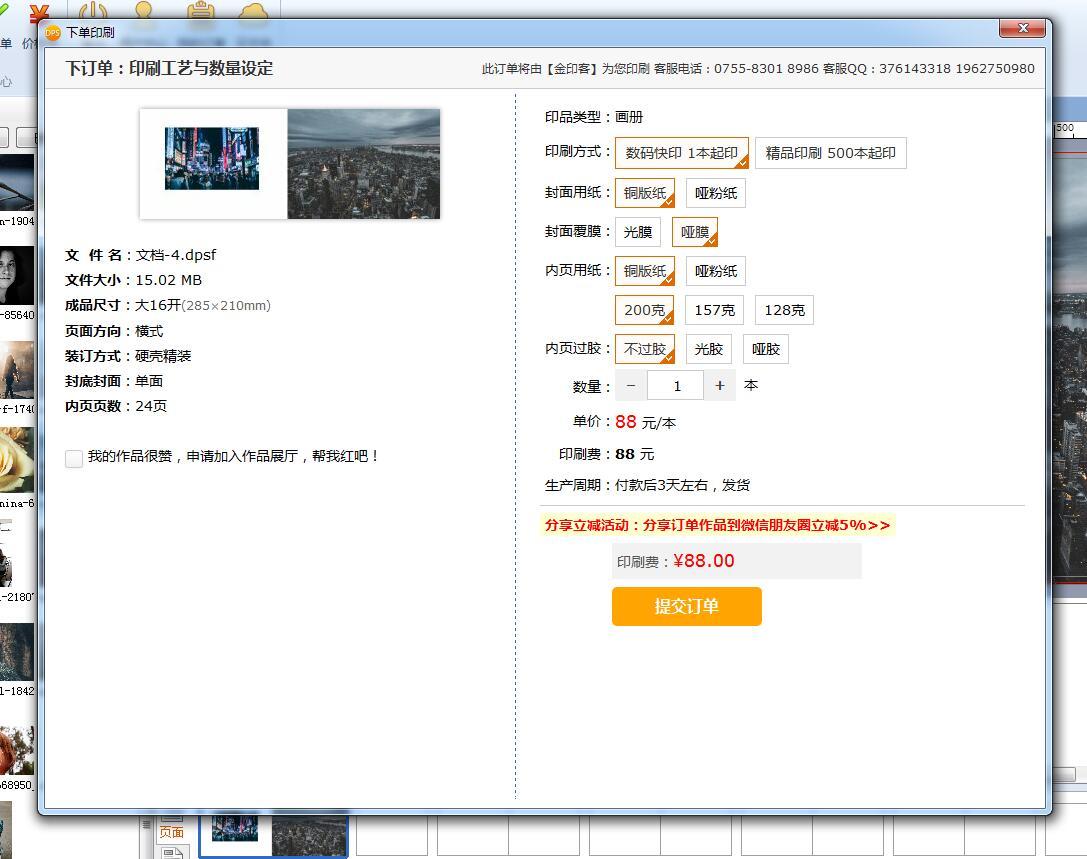 印刷摄影画册价格自动报价.jpg