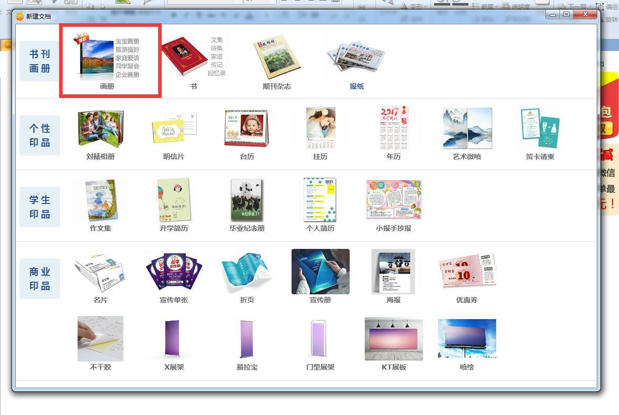 制作摄影画册就用DPS设计印刷分享软件.jpg