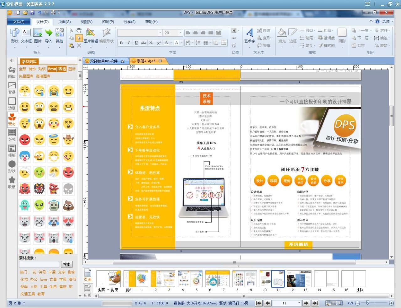 设计界面2.jpg