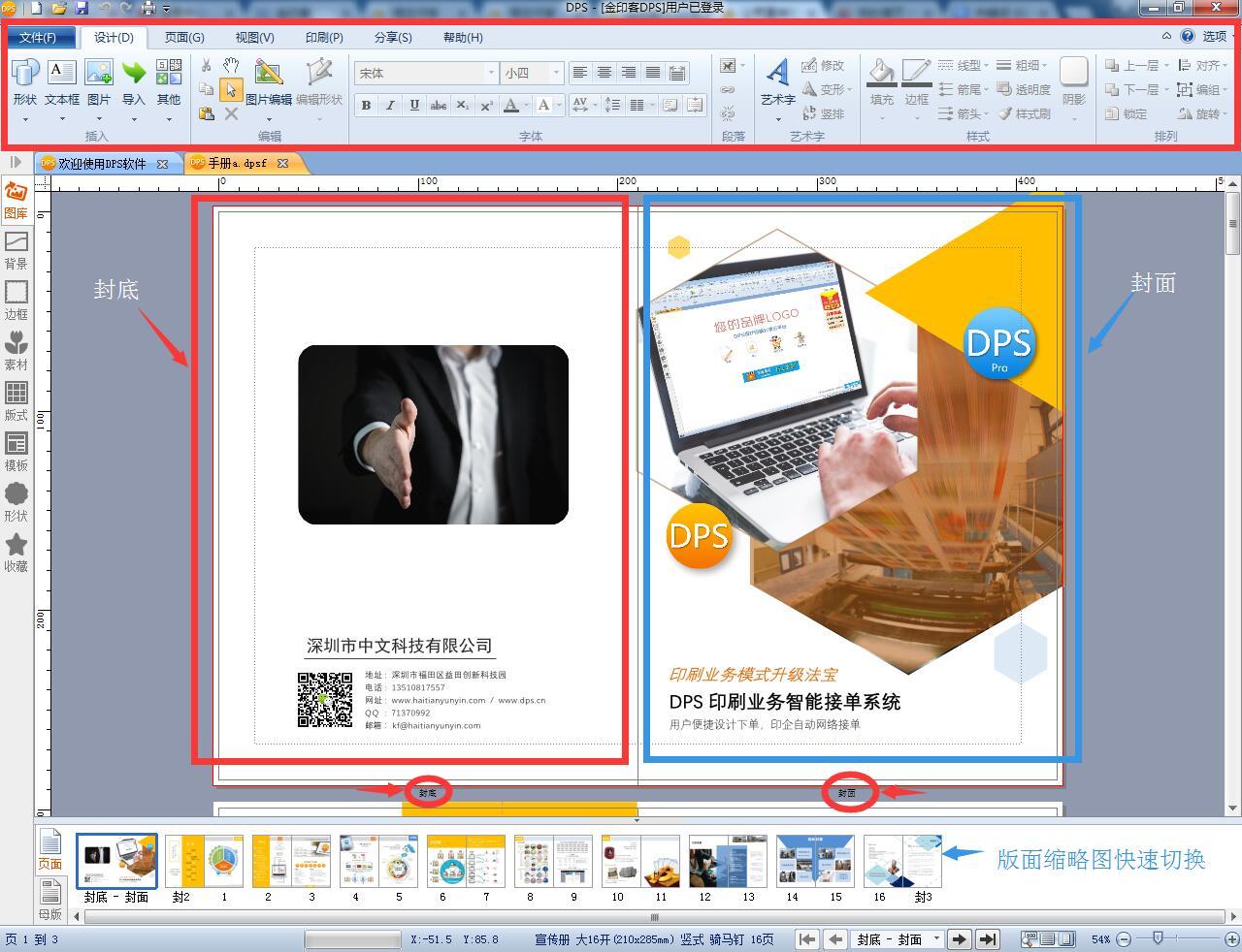 DPS设计印刷分享里有现成的宣传册模板,在创建时即可选择全册模板,也可以在排版时选择单页模板。还有海量免费背景图和设计素材、矢量图,可以直接拖进页面,图片边框特效等一键生成,所以设计时变得相对简单。 看看3D电子宣传册效果: