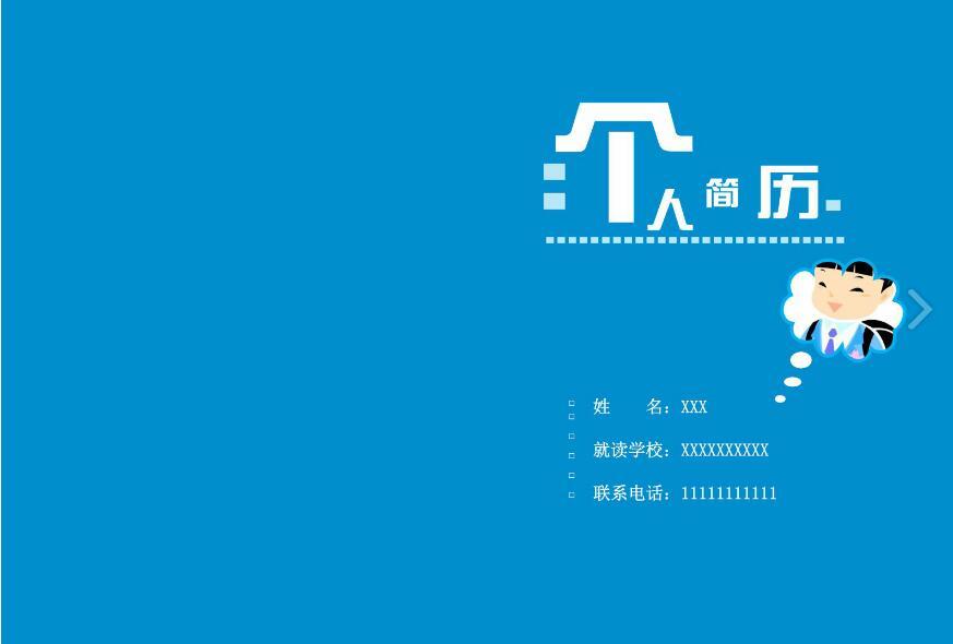深蓝小升初简历模板.jpg