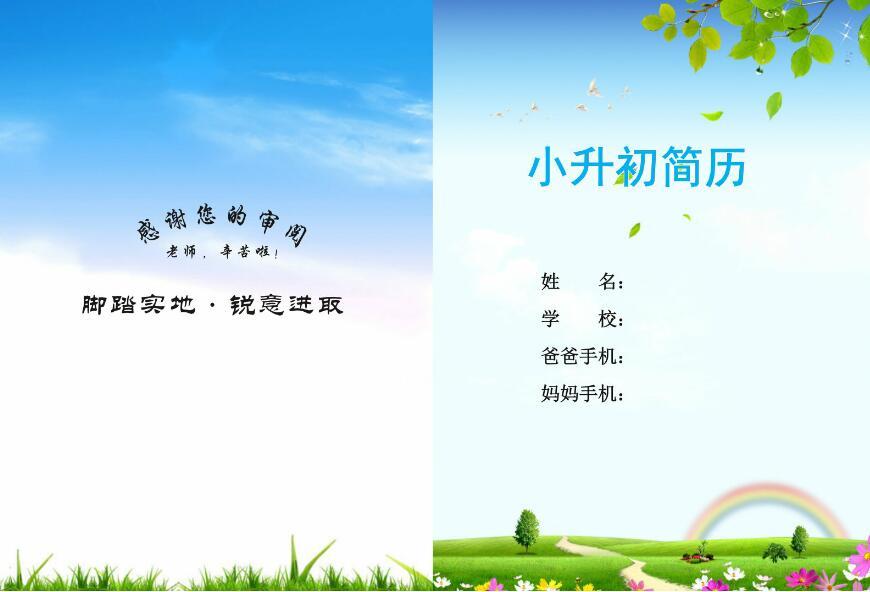 蓝天彩虹小升初简历模板.jpg