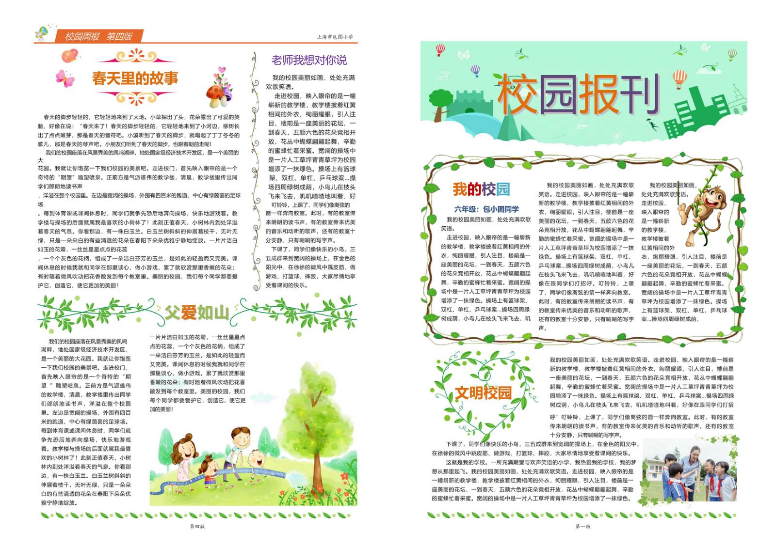 金印客:让校报校刊,排版不再困难-金印客 免费设计