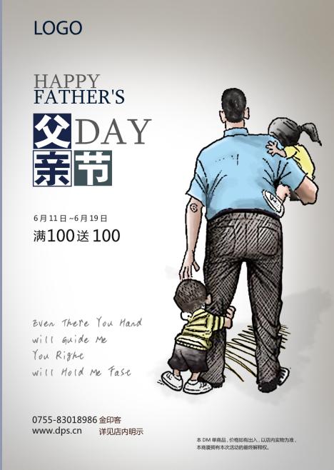 母亲节父亲节海报模板免费下载,轻松制作节日喷绘海报
