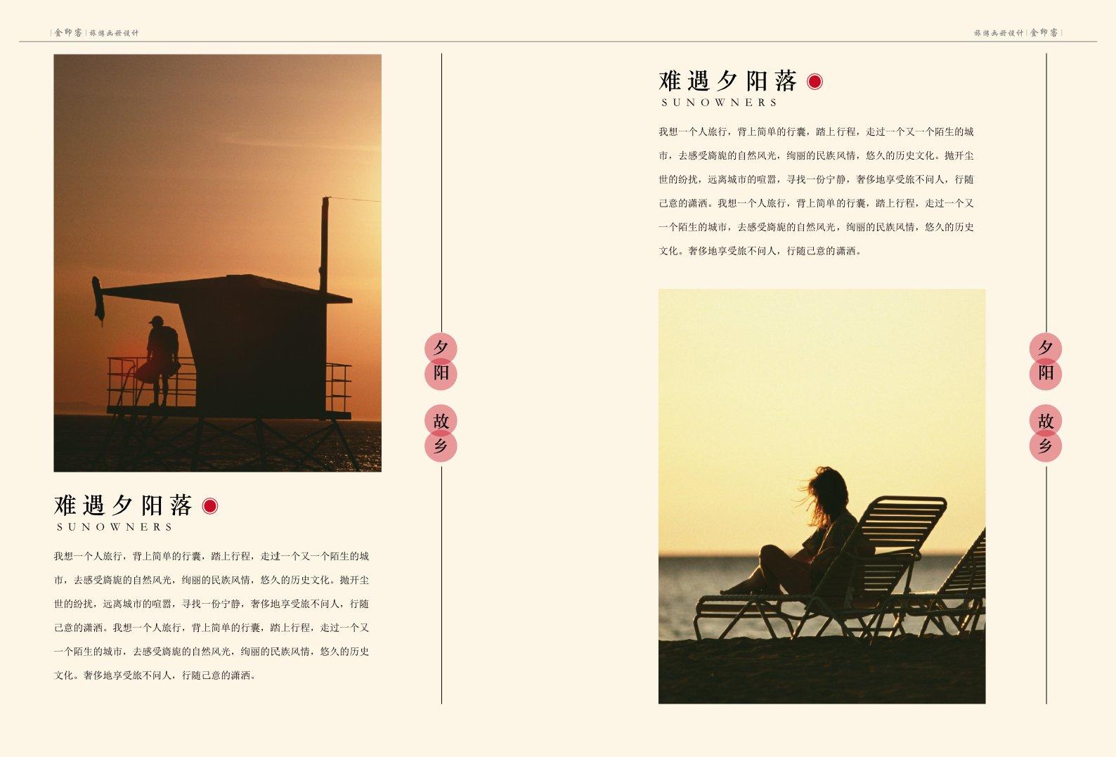 书籍收藏版式基础知识,建议排版维罗纳v书籍景观设计图片