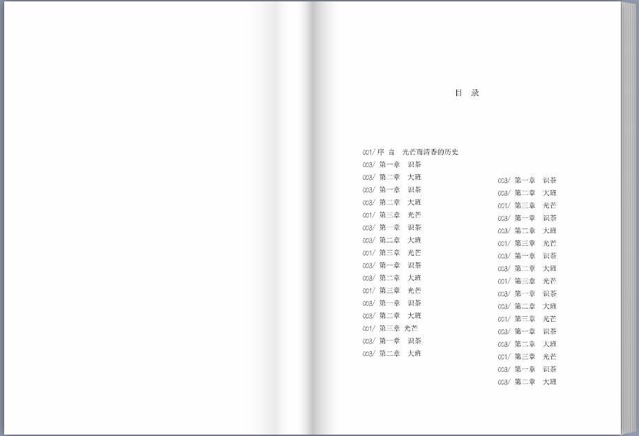 排版印刷知识 编辑攻略     点击下载 金印客dps排版设计印刷分享软件图片