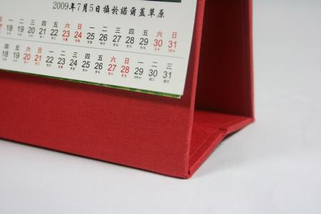 2013年台历空白模板-横式月历
