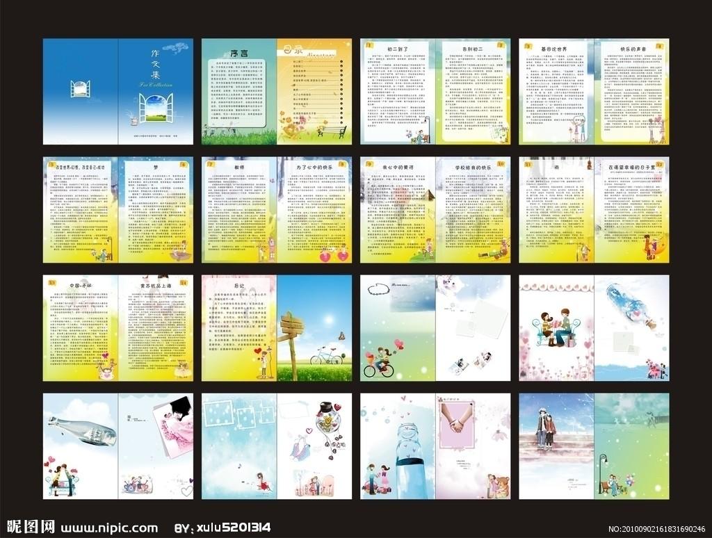 学生作文集设计制作指导