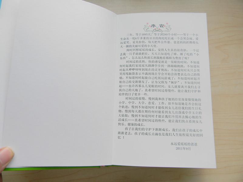 宝宝成长日记-宝宝成长纪念册-金印客
